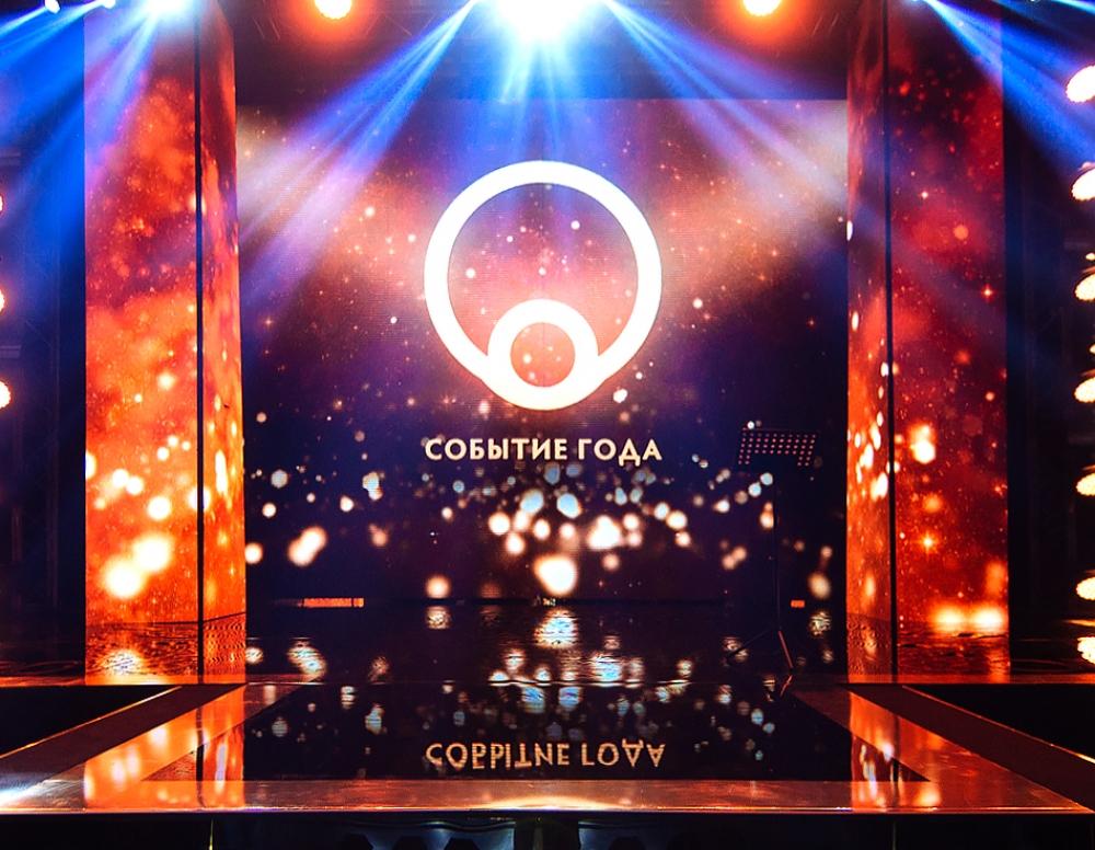 Sobytie Goda Award